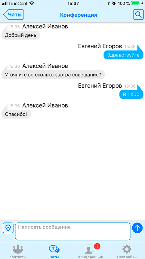 Обмен сообщениями